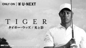 【無料動画】タイガー・ウッズ光と影の無料視聴方法!2部構成ドキュメンタリーの真実