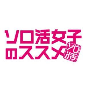 【無料動画】ソロ活女子のススメ5話6話の見逃し配信と無料視聴方法!