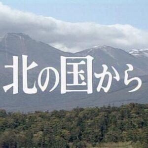【無料動画】北の国から1話2話3話4話5話6話の無料視聴方法!再放送は?