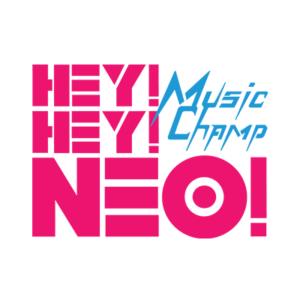 【無料動画】ヘイヘイネオ2021の見逃し配信の無料視聴方法!HEY!HEY!NEO! MUSIC CHAMP!