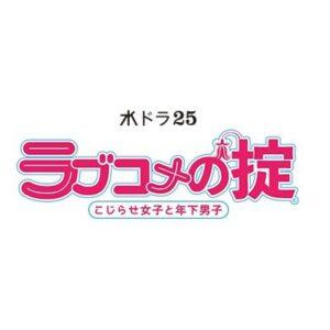 【無料動画】ラブコメの掟(こじだん)1話2話の見逃し配信と無料視聴方法!