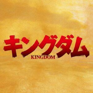 【無料動画】キングダムアニメの見逃し配信・無料視聴方法!1話から全話見放題!