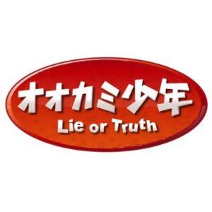 【無料動画】オオカミ少年3時間スペシャルの見逃し配信・無料視聴方法!