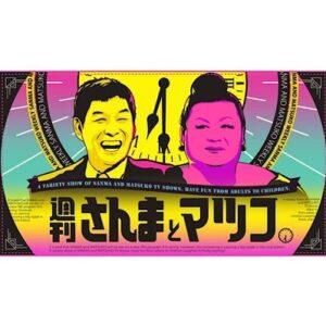 【無料動画】週刊さんまとマツコの見逃し配信・無料視聴方法!初回放送でまさかのサザエさん!?