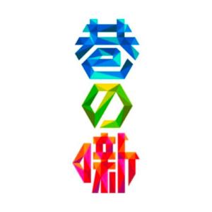 【無料動画】チマタの噺(はなし)の見逃し配信・無料視聴方法!
