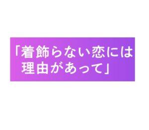 【無料動画】着飾らない恋には理由があって1話から最終回までの見逃し配信・無料視聴方法!