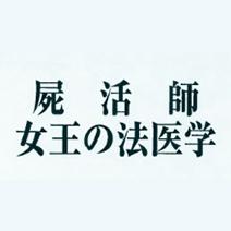 【無料動画】女王の法医学の見逃し配信・無料視聴方法!屍活師の実写ドラマに松村北斗ら出演!