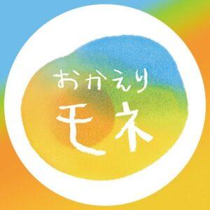 【無料動画】朝ドラ「おかえりモネ」第3週11話12話13話14話15話の見逃し配信と無料視聴方法!
