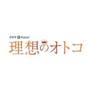 【無料動画】理想のオトコの1話2話3話4話の見逃し配信と無料視聴方法!