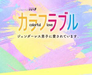 【無料動画】カラフラブル4話5話6話の見逃し配信!ネタバレと無料視聴方法