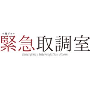 【無料動画】緊急取調室4の1話から最終回までの見逃し配信と無料視聴方法!
