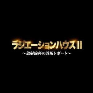 【無料動画】ラジエーションハウス2の1話から最終回までの見逃し配信と無料視聴方法!