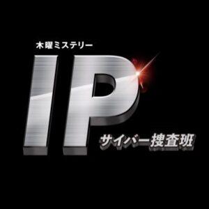 【無料動画】IP〜サイバー捜査班の1話から最終回までの見逃し配信と無料視聴方法!