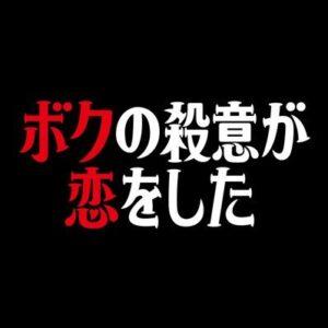 【無料動画】ボクの殺意が恋をしたの1話から最終回までの見逃し配信と無料視聴方法!