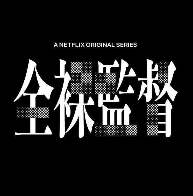 【無料動画】全裸監督シーズン2の見逃し配信とネタバレ・無料視聴方法!