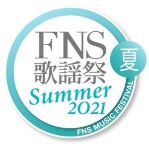 【無料動画】FNS歌謡祭2021夏の見逃し配信・無料視聴方法!出演アーティスト発表!