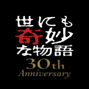【無料動画】世にも奇妙な物語2021夏の特別編の見逃し配信・無料視聴方法ネタバレ!