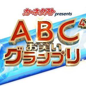 【無料動画】ABCお笑いグランプリ2021の見逃し配信と無料視聴方法!