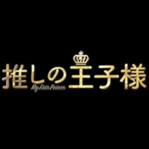 【無料動画】推しの王子様の1話から最終回までの見逃し配信と無料視聴方法!