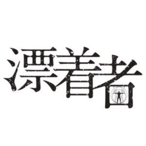 【無料動画】漂着者4話5話6話の見逃し配信と無料視聴方法!