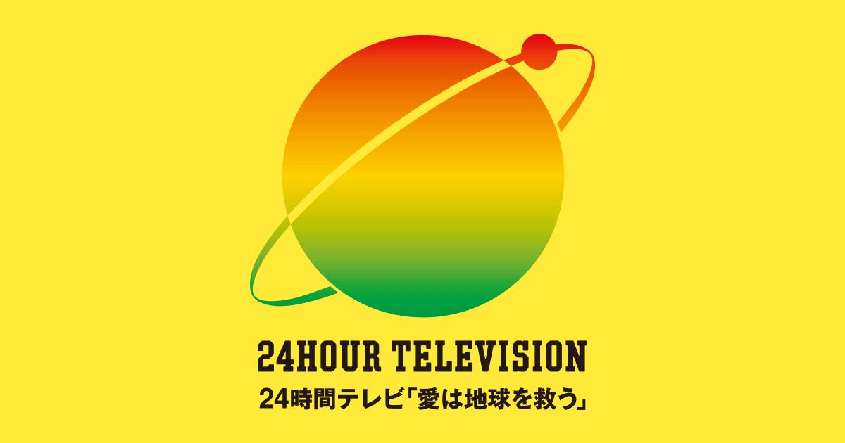 【無料動画】キンプリの僕らのGreat Journeyがヘタ?24時間テレビ2021の見逃し配信・無料視聴方法!