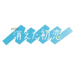 【無料動画】消えた初恋1話の見逃し配信と無料視聴方法!