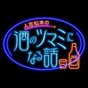 【無料動画】酒のツマミになる話の見逃し配信を無料視聴する方法!ロンブー田村亮、松本人志と約4年ぶり共演