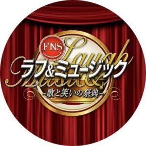 【無料動画】FNSラフ&ミュージック第2夜でウッチャン出演!?の見逃し配信と無料視聴方法!