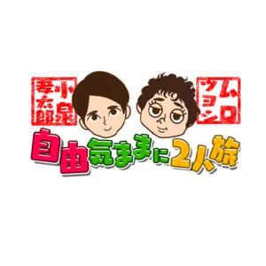 【無料動画】小泉孝太郎&ムロツヨシ自由気ままに2人旅の見逃し配信と無料視聴方法!