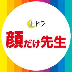 【無料動画】顔だけ先生1話~最終回までの見逃し配信と無料視聴方法!