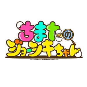 【無料動画】ちまたのジョーシキちゃんの見逃し配信と無料視聴方法!